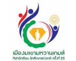 โปรแกรมการแข่งขันกีฬานักเรียนคนพิการแห่งชาติ ครั้งที่ 15